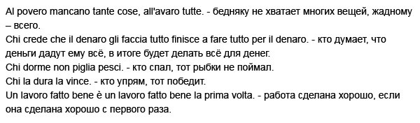 Итальянские пословицы и поговорки